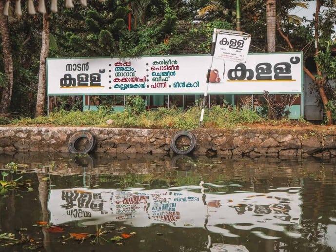 Toddy in Kerala | Toddy Shop in Kerala