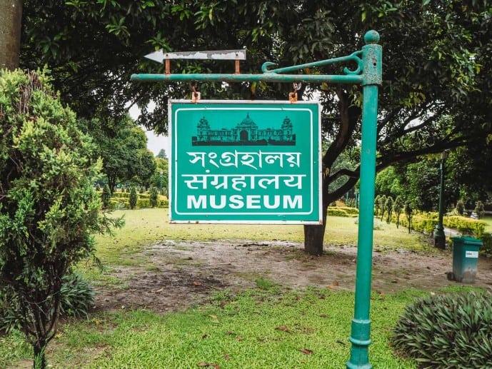 Kolkata Memorial Gallery Museum